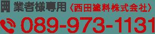 業者様用TEL:089-973-1131