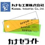 kanase-300225