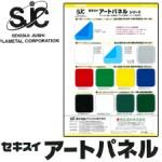 sekisui-artpanel-300225