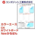 CKwhite-300225