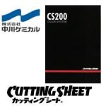 nakagawa-cs300225-