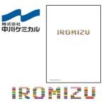nakagawa-iromizu300225
