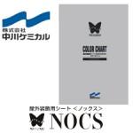 nakagawa-nocs300225