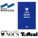 nakagawa-nocstuffcal300225