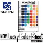 sakurai-LCS-300225