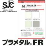 sekisui-purametal-300225
