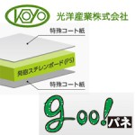 koyo-goopane-300225