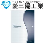sanyo-plakyomen-300225