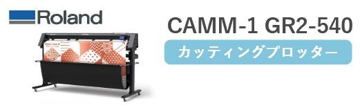 CAMM-1-GR2-540