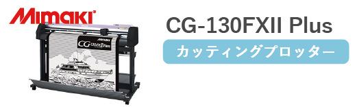 CG130FX2 plus