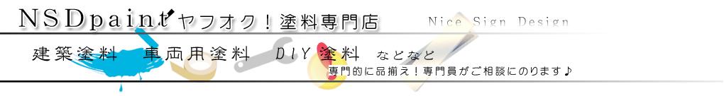 NSDpaintヤフオク!塗料専門店